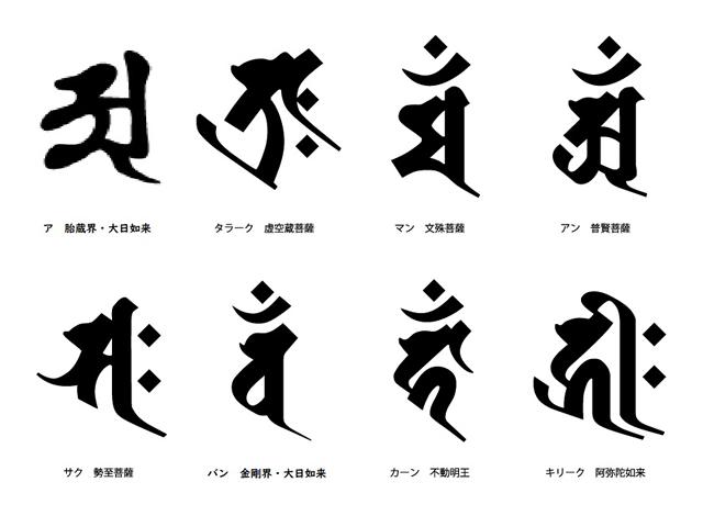 フォント 梵字